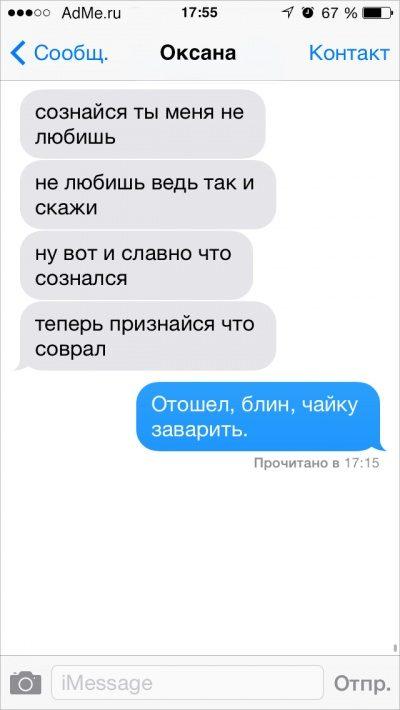 интимные сообщения мужу-ят1
