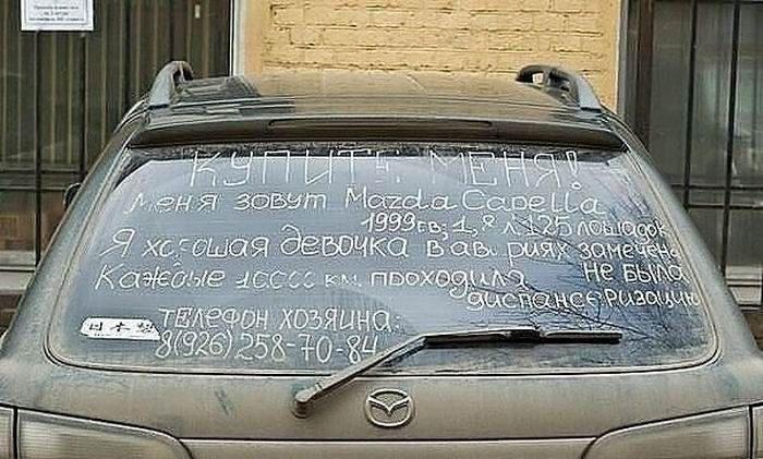 Шедевральные надписи на авто / Приколы