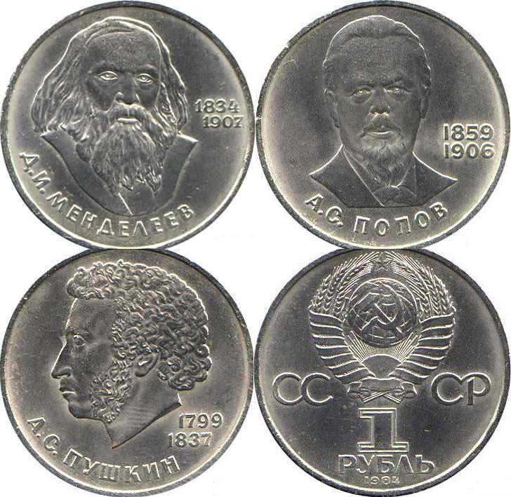 Монеты выпущенные к 70 летию советского чекана 5 рублей 2012 отечественная война 1812 цена
