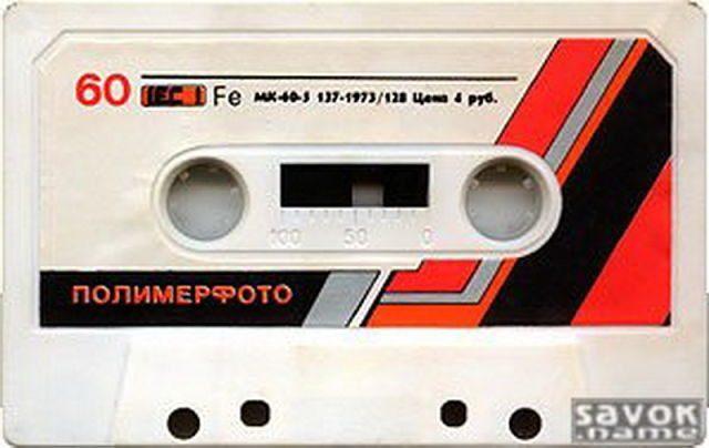 аудио кассеты советские фото
