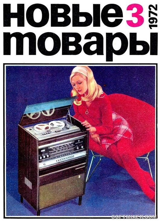 """Журнал «Новые товары»"""" 2/1972 год"""