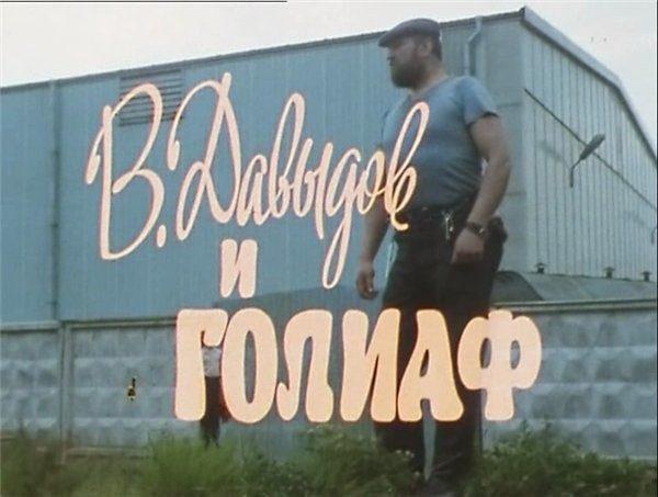 Cоветская короткометражка «В. Давыдов и Голиаф»