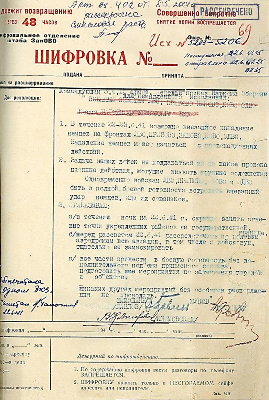 Минобороны России опубликовало рассекреченные документы первых дней Великой Отечественной войны