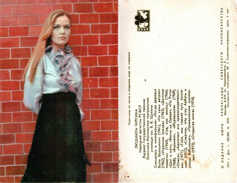 Советские актрисы на открытках 1960-1970х годов