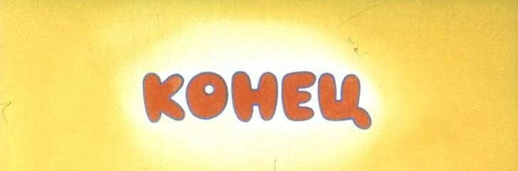 Диафильмы - позитивные кадры из нашего детства