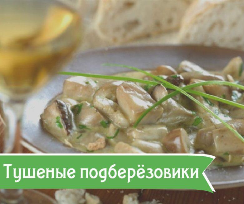 8 аппетитных блюд с лесными грибами