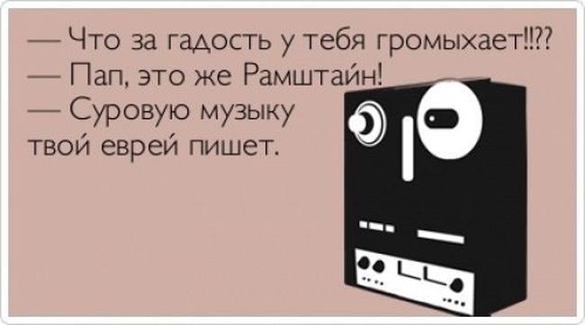 Анекдоты Про Музыку
