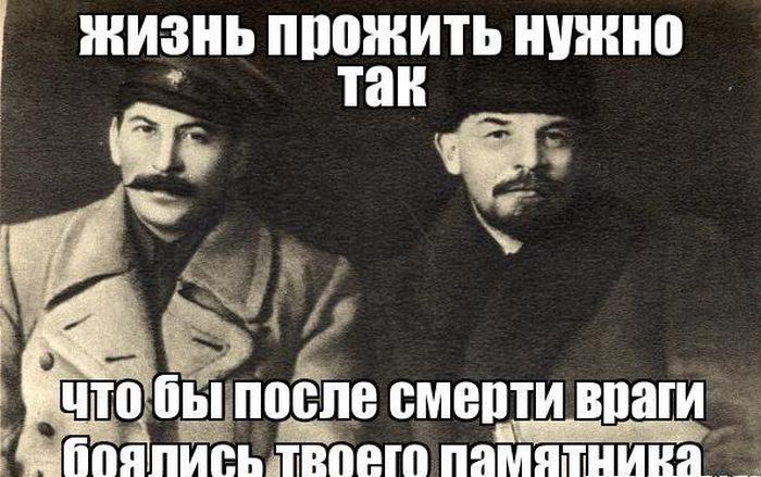 Жизнь надо прожить так, что бы враги боялись твоих памятников