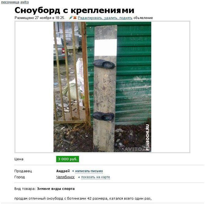 Прикольные объявления на Avito / Писец ...: pisez.com/2014/03/prikolnye-obyavleniya-na-avito.html