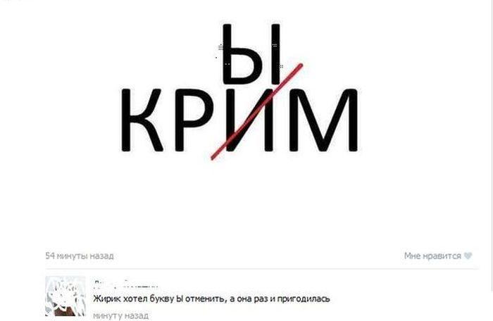 Крым. Все приколы интернета