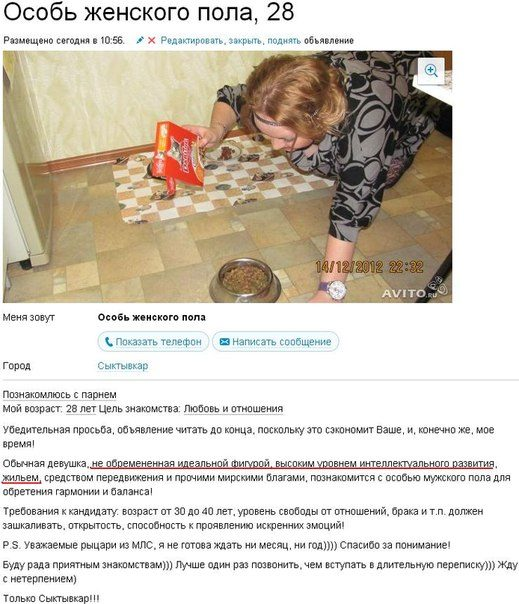 Объявления О Знакомствах В Новосибирске