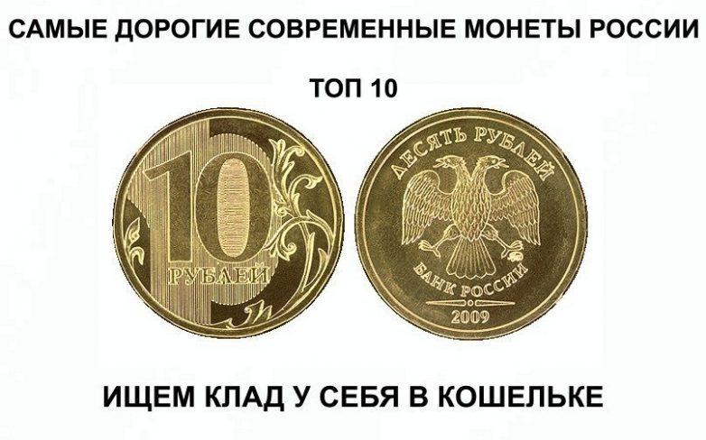Редкие монеты в кошельке