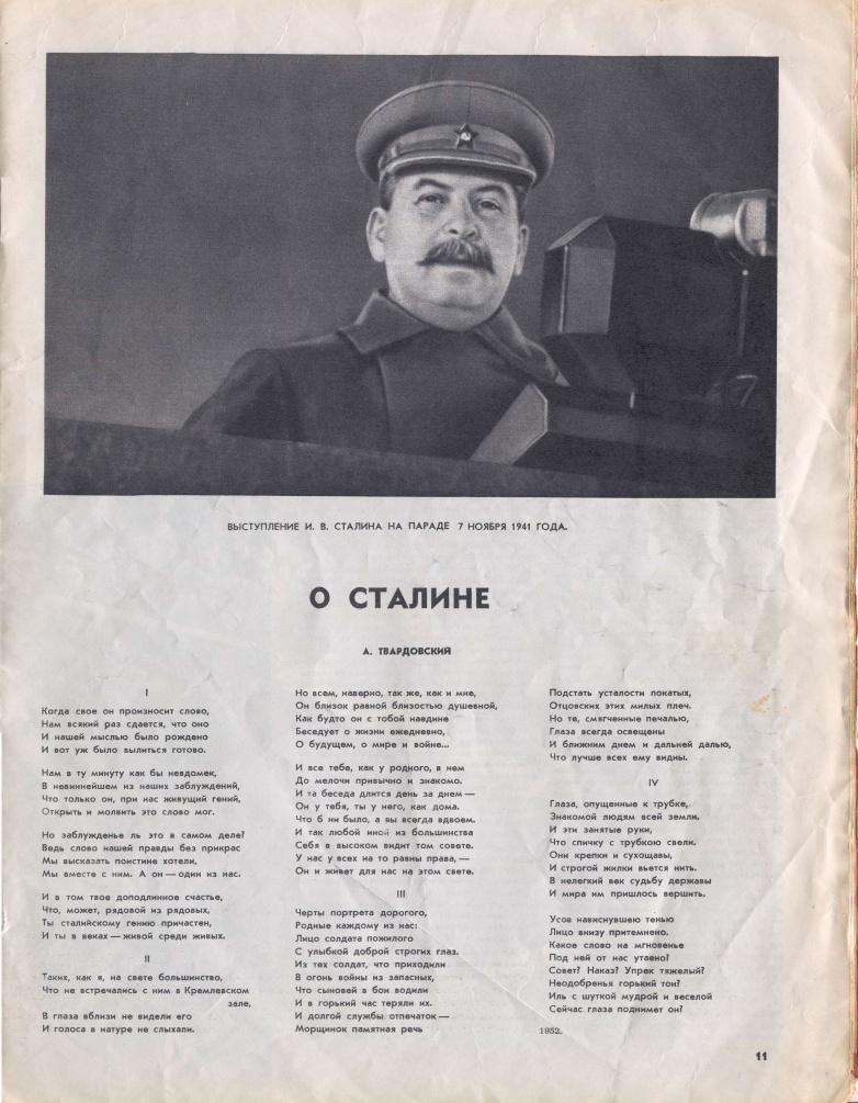 рабочий визит стихи твардовского о сталине общение