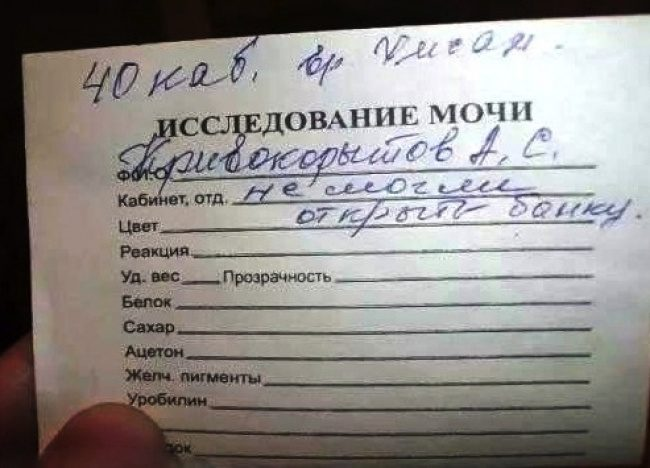 20 причин посмеяться, если вы в поликлинике