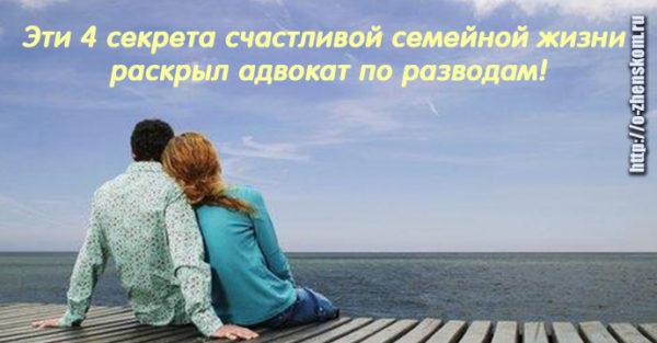4 секрета счастливой семейной жизни
