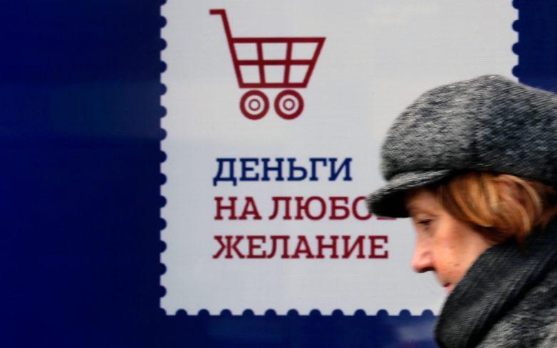 В Госдуму внесён проект закона, дающего россиянам право на «добровольный запрет» кредитов