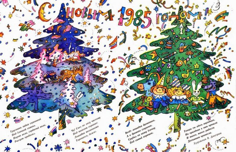 журнал с новогодними открытками страна, которая удивит