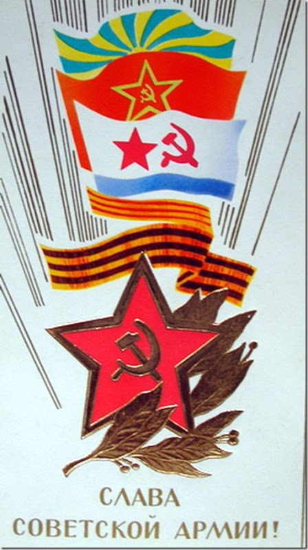 Советские открытки к празднику 23 февраля