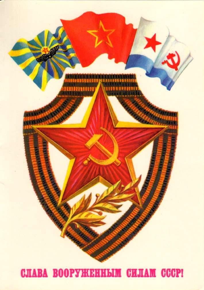 советские открытки 23 февраля своими руками