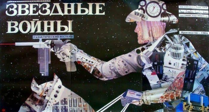 Почему «Звездные войны» показали в СССР с таким опозданием и как выглядели первые афиши