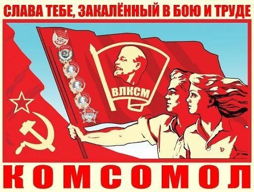 Комсомол. Как это было