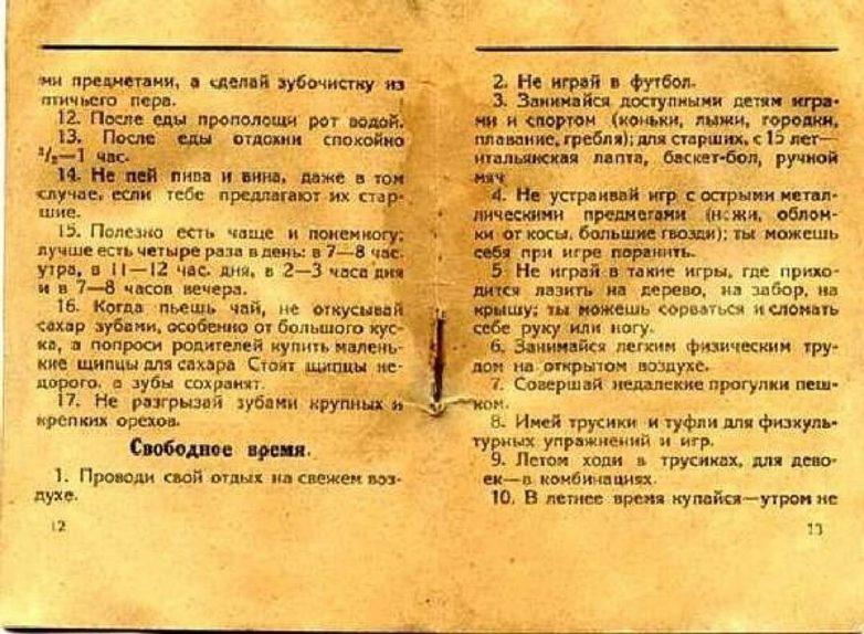 Советские правила для школьников