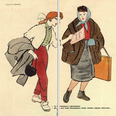 """Какой был образ у хорошей и """"плохой"""" советской девушки"""