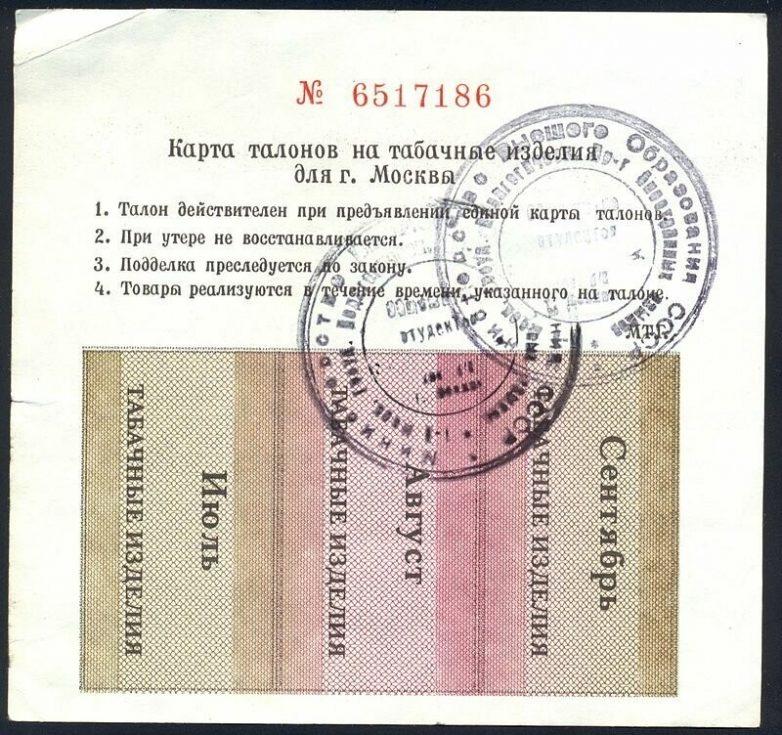 Карточная система Советского Союза