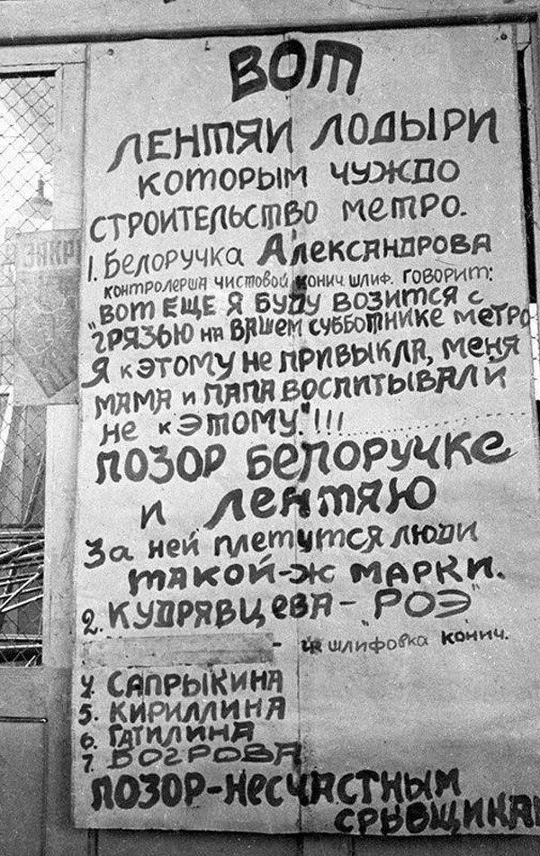 Советский стыд и позор