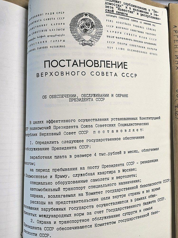 Дорогой Михаил Сергеевич Горбачёв