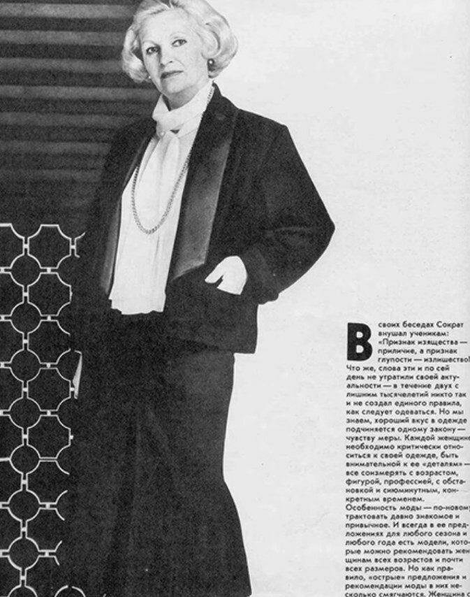 Она была самой богатой манекенщицей в СССР, но на старости лет работала уборщицей