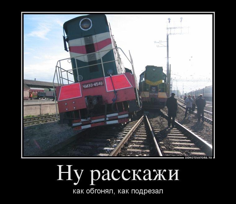 картинки про железную дорогу смешные развитием электроники