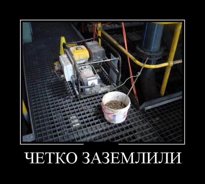 демотиватор про электричеству ювелиры