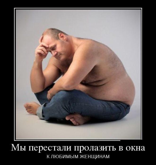 вандарьева толстые мужики демотиваторы рационы