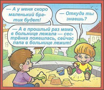 Самые смешные истории и анекдоты про детей