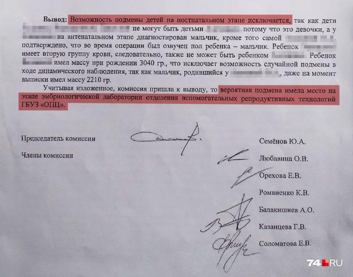 Жительница Челябинска выносила и родила чужого ребенка