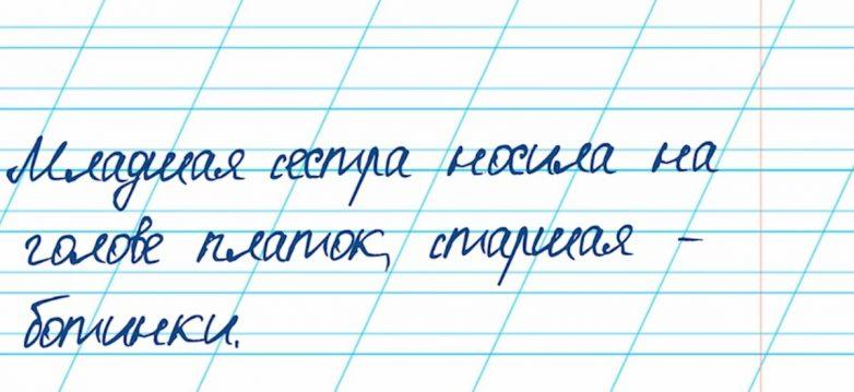 Прикольные цитаты из школьных сочинений