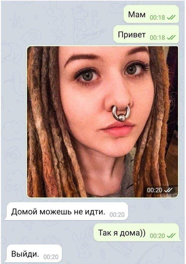 Смешные смс-переписки с родителями
