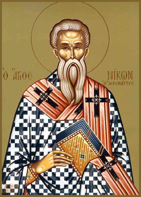 5 апреля — день памяти святого Никона и 199 его учеников