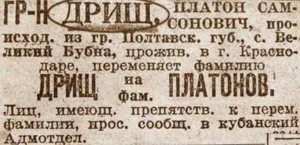 Откуда взялись смешные и обидные русские фамилии?