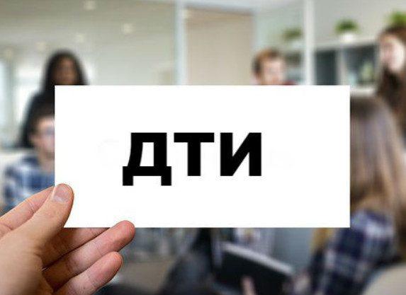 Что означают письма с пометкой «ДТИ»?